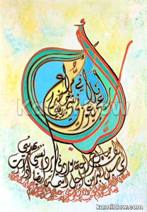 The Lord is My Shepherd – Arabic Calligraphy Art by Kamil Dow