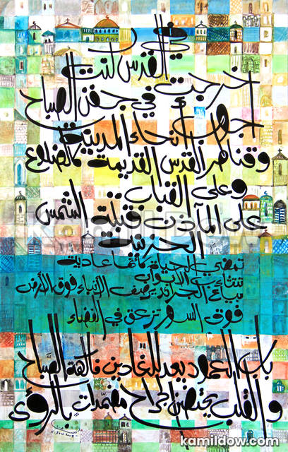 In Jerusalem – Arabic Calligraphy Art by Kamil Dow