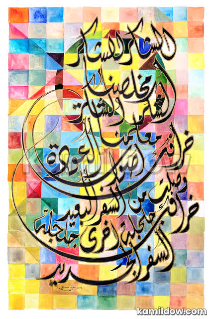 Thanks – Arabic Calligraphy Art by Kamil Dow