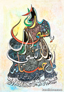 Bless the Lord O My Soul – Arabic Calligraphy Art by Kamil Dow