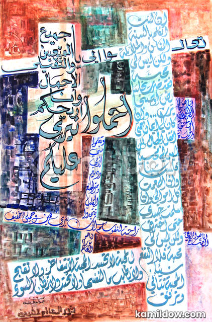 Words Collage – Arabic Calligraphy Art by Kamil Dow