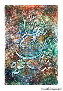 The Wound that Bleeds Strength – Arabic Calligraphy Art by Kamil Dow