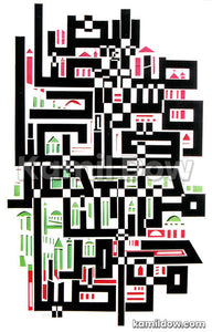 White Black Green Red – Arabic Calligraphy Art by Kamil Dow