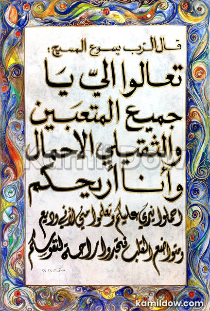 Come unto Me All ye that Labour – Arabic Calligraphy Art by Kamil Dow