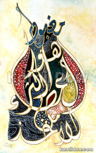 Giving – Arabic Calligraphy Art by Kamil Dow
