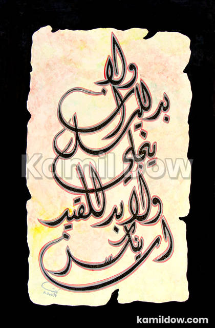 The Night Must Fade – Arabic Calligraphy Art by Kamil Dow