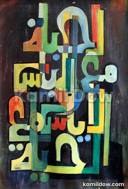 Life and Despair – Arabic Calligraphy Art by Kamil Dow