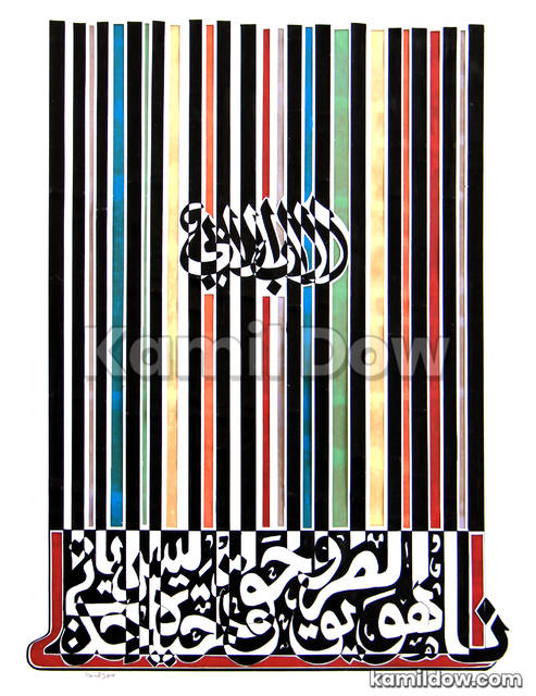 The Way the Truth and the Life – Arabic Calligraphy Art by Kamil Dow