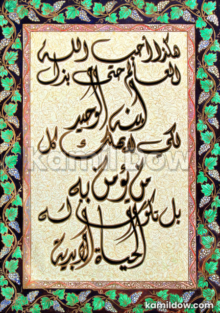 God's Love – Arabic Calligraphy Art by Kamil Dow