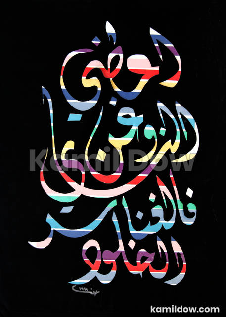 Give Me the Flute and Sing – Arabic Calligraphy Art by Kamil Dow
