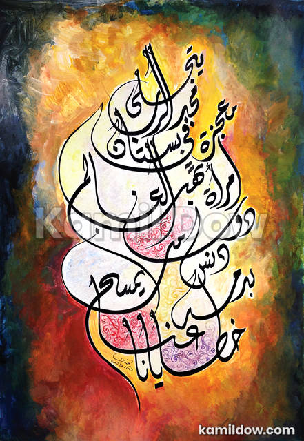 The Glory of the Lord – Arabic Calligraphy Art by Kamil Dow