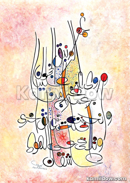 Two Lovers – Arabic Calligraphy Art by Kamil Dow