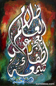 A Candle – Arabic Calligraphy Art by Kamil Dow