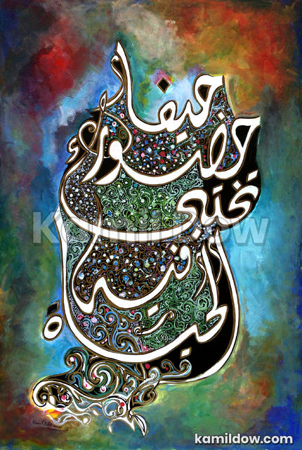 Haifa is a Presence – Arabic Calligraphy Art by Kamil Dow