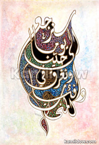 We will Return One Day – Arabic Calligraphy Art by Kamil Dow