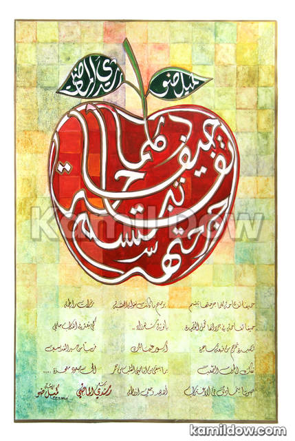 Haifa is an Apple – Arabic Calligraphy Art by Kamil Dow