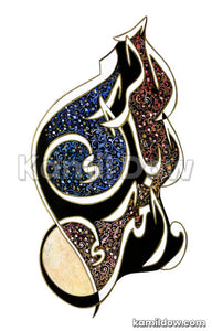 Honour thy Father and thy Mother – Arabic Calligraphy Art by Kamil Dow