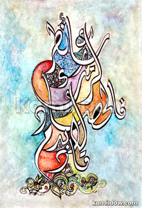 Your Vineyard – Arabic Calligraphy Art by Kamil Dow