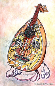 Sing to the Lord a New Song – Arabic Calligraphy Art by Kamil Dow