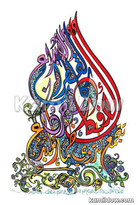 Ideas are Like Droplets – Arabic Calligraphy Art by Kamil Dow