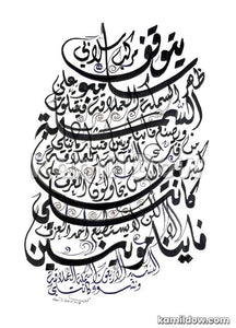 Kalevala – Arabic Calligraphy Art by Kamil Dow