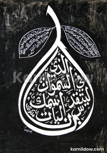 The Lord's Prayer – Arabic Calligraphy Art by Kamil Dow