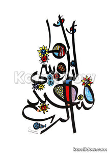 Me and My House – Arabic Calligraphy Art by Kamil Dow