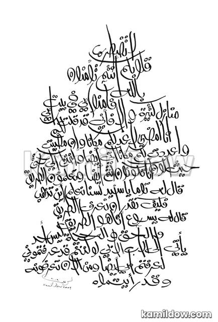 Let Not Your Heart be Troubled – Arabic Calligraphy Art by Kamil Dow