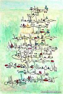 In Carmel Avenue – Arabic Calligraphy Art by Kamil Dow