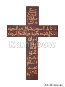 With Christ – Arabic Calligraphy Art by Kamil Dow