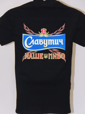 Slavutych Beer Shirt- Double Sided