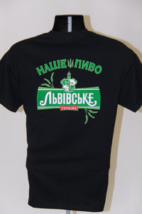 Lvivske Beer Shirt- Double Sided