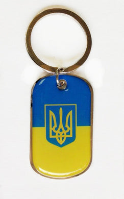 Ukraine Key Chain