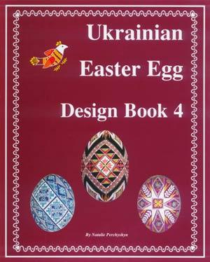Ukrainian Easter Egg Design Book 4