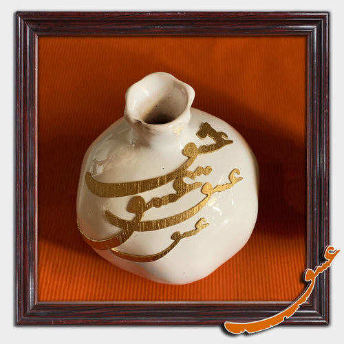 Hand Made Ceramic Pomegranate with Calligraphy - Light Beige
