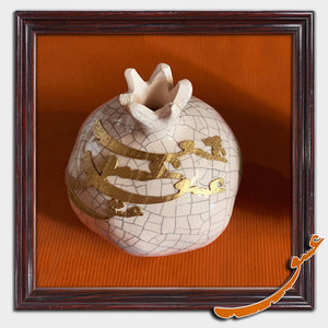 Hand Made Ceramic Pomegranate with Calligraphy - Light Beige #2