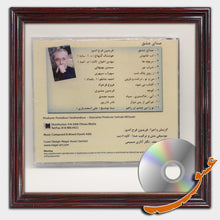 Load image into Gallery viewer, Sedaye Eshgh - Fereidoun Farahandouz - Persian Poetry -Audio CD