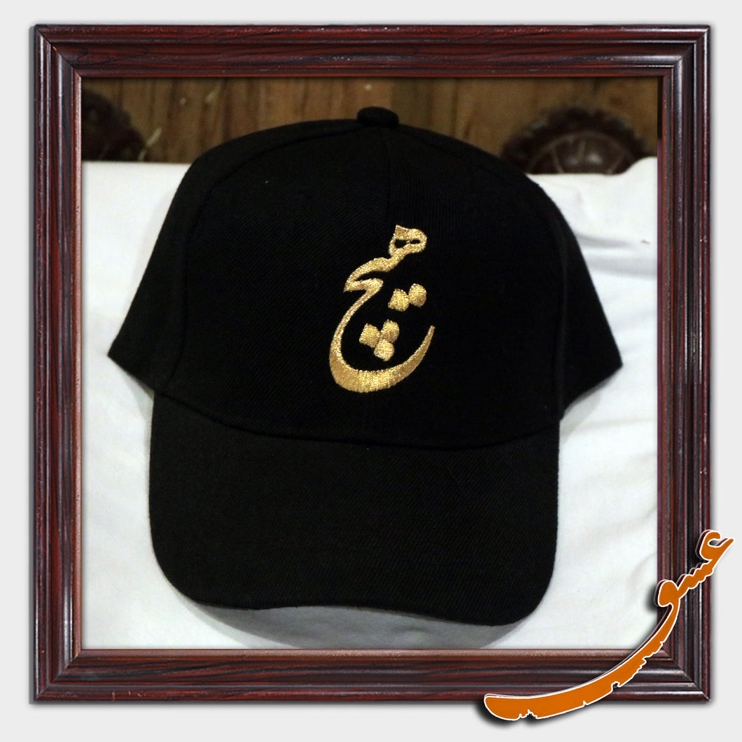 Sport Hat With Mystical Words, Embroidered in Farsi - gallery-eshgh