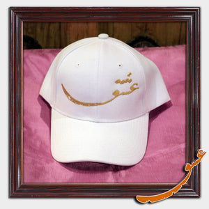 Sport Hat With the Word of Eshgh an Embroidered in Nastaliq - gallery-eshgh