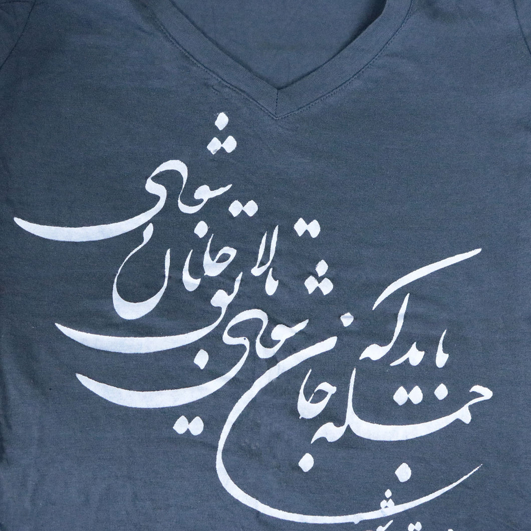 Women T-Shirt with Printed Calligraphy of a Poem of Rumi- Pattern 1 - gallery-eshgh
