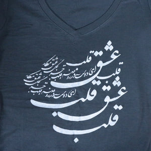 Women T-Shirt with Printed Calligraphy of a Poem in Farsi - Pattern 2 - gallery-eshgh
