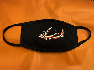Gallery Eshgh - Face Mask with an Embroidery Calligraphy in Farsi