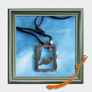 Hand Made Necklace Pendant of the name of the God in Persian Language -2 - gallery-eshgh