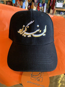 Sport Hat With A Calligraphy Embroidered in Farsi - Color: Black - Gallery Eshgh