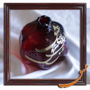 Hand Made Glassy Pomegranate with Wooden Calligraphy - gallery-eshgh