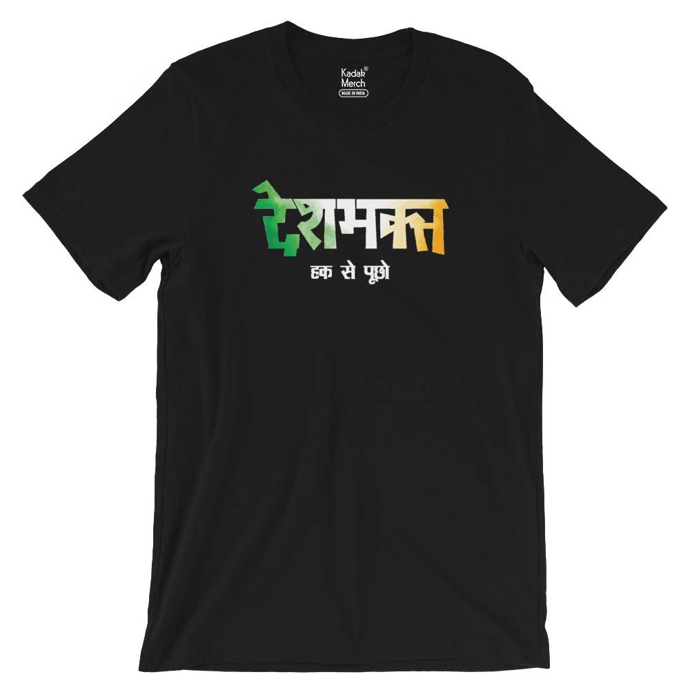 Hindi Deshbhakt T-Shirt