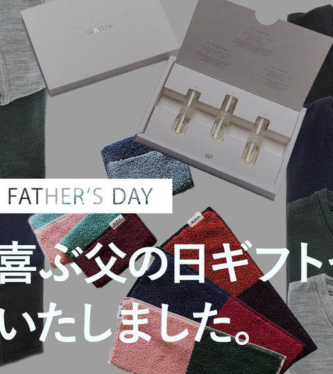 【Happy Father's Day】家族も喜ぶ父の日ギフトセット、ご用意いたしました。