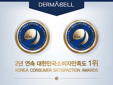 DERMABELL comes in 1st place in the Korea Consumer Satisfaction Awards for 2 consecutive years!
