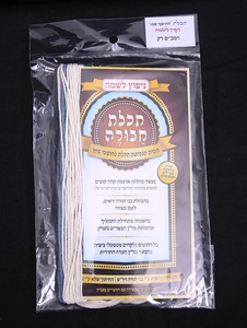 Techeiles Chabura -Rambam- Nipputz (Hand Carded) - Regular - Thin