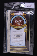 Load image into Gallery viewer, Techeiles Chabura -Rambam- Nipputz (Hand Carded) - Regular - Thin